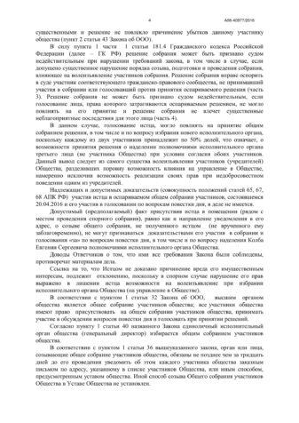 Дело №А56-40977/2016 - 3