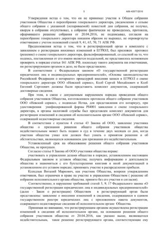 Дело №А56-40977/2016 - 4