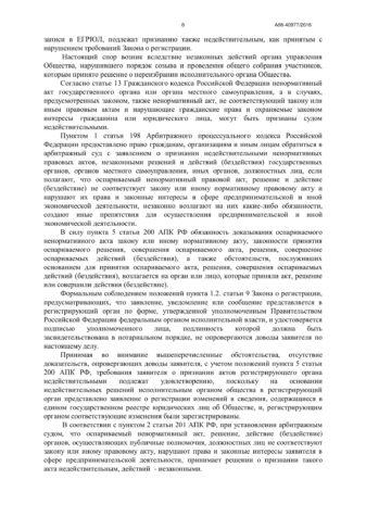 Дело №А56-40977/2016 - 5