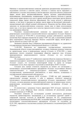Дело № А56-92685/2015 - 2