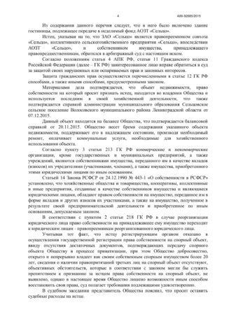Дело № А56-92685/2015 - 3